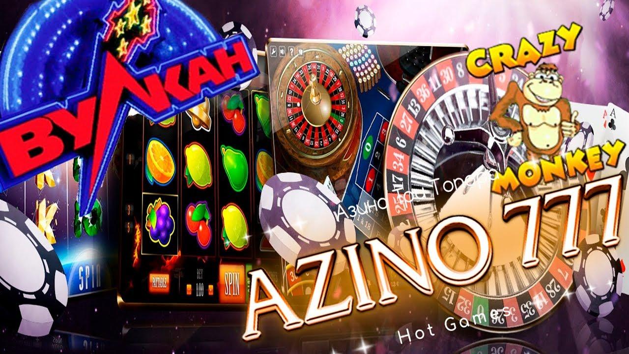 Какое онлайн казино не обманывает поиграть казино вулкан