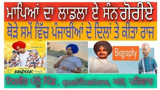 Nirvair pannu ,with family,biography,mother,father,village,song
