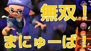 【スプラトゥーン2】マニューバとかいう武器www thumbnail