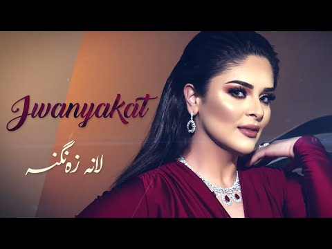 Kurdish Singer - Lana Zangana - Jwanyakat - New Song 2018 - HD
