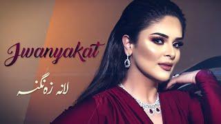 Kurdish Singer - Lana Zangana - Jwanyakat - New Song 2018 - HD mp3