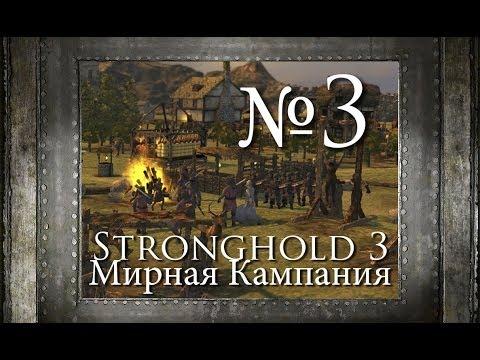 Stronghold 3 - Мирная Кампания  - 3. Бури