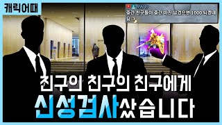 [렌] [리니지M] 친구에 친구에 친구에게 구매한 캐릭이라구요? 실화인가 이거 ㅋㅋㅋㅋ 신성검사 겁나게 싸네…