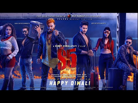 S5 No Exit Movie Motion Poster | Manisharma | Tarakaratna | Prince | Shreyas Media |