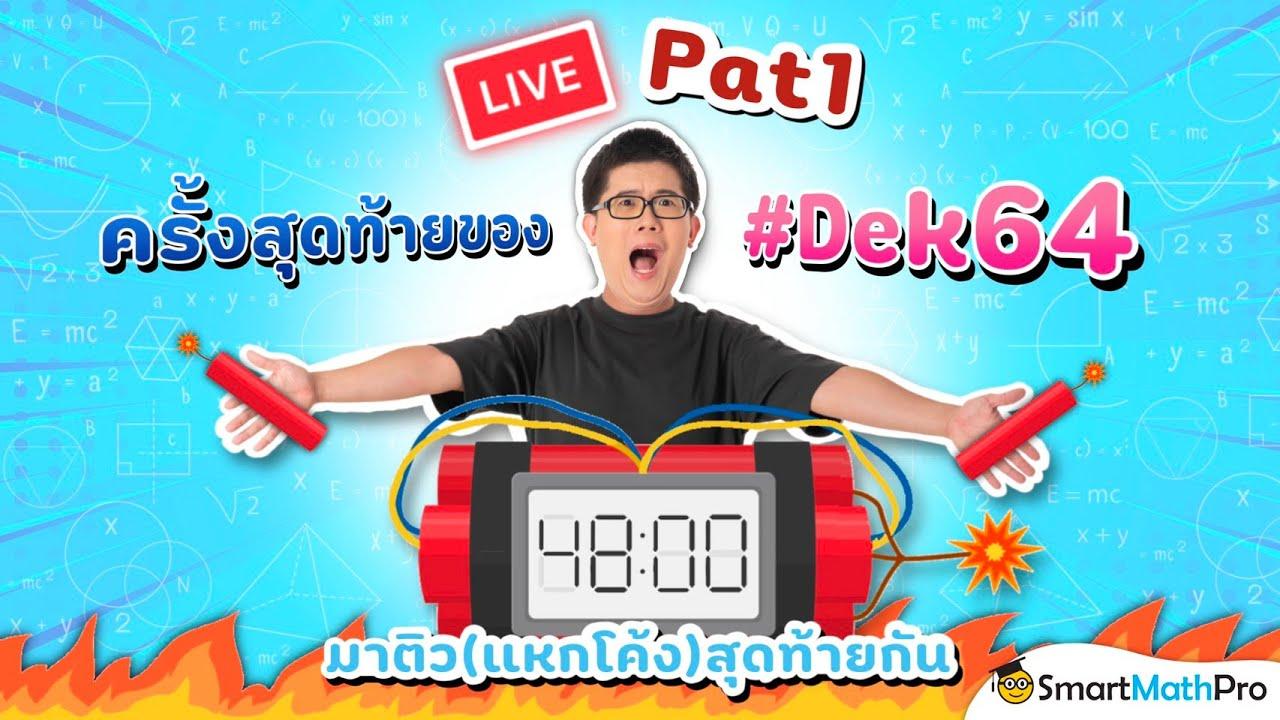 Download [Live ติว PAT1 ครั้งสุดท้ายของ #dek64 : By พี่ปั้น SmartMathPro]
