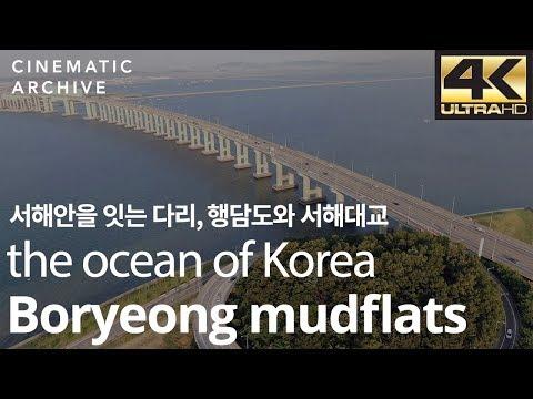 서해안을 잇는 다리, 행담도와 서해대교 / Haengdam Island & West Sea Bridge - 서해안 고속도로, 행담도 휴게소 - 시네마틱아카이브 - 대한민국영상소스
