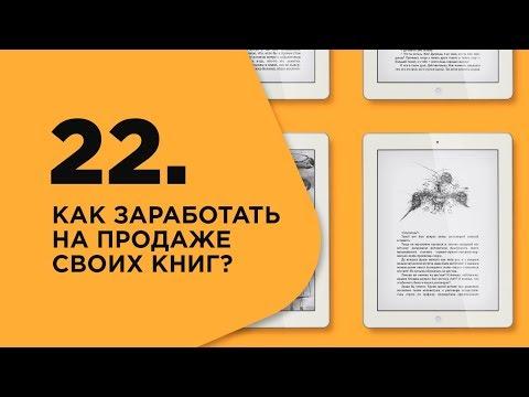 как продать свою электронную книгу на Litres.ru и Amazon.com при помощи Selfpub.ru и Ridero.ru?
