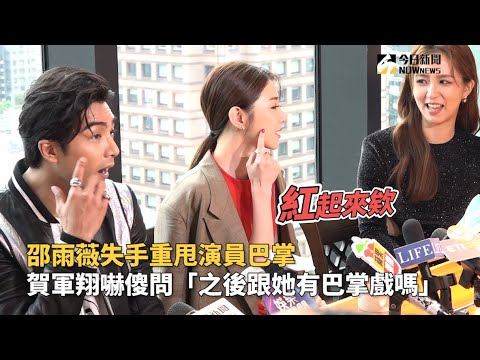 邵雨薇失手重甩演員巴掌 賀軍翔嚇傻問「之後跟她有巴掌戲嗎」