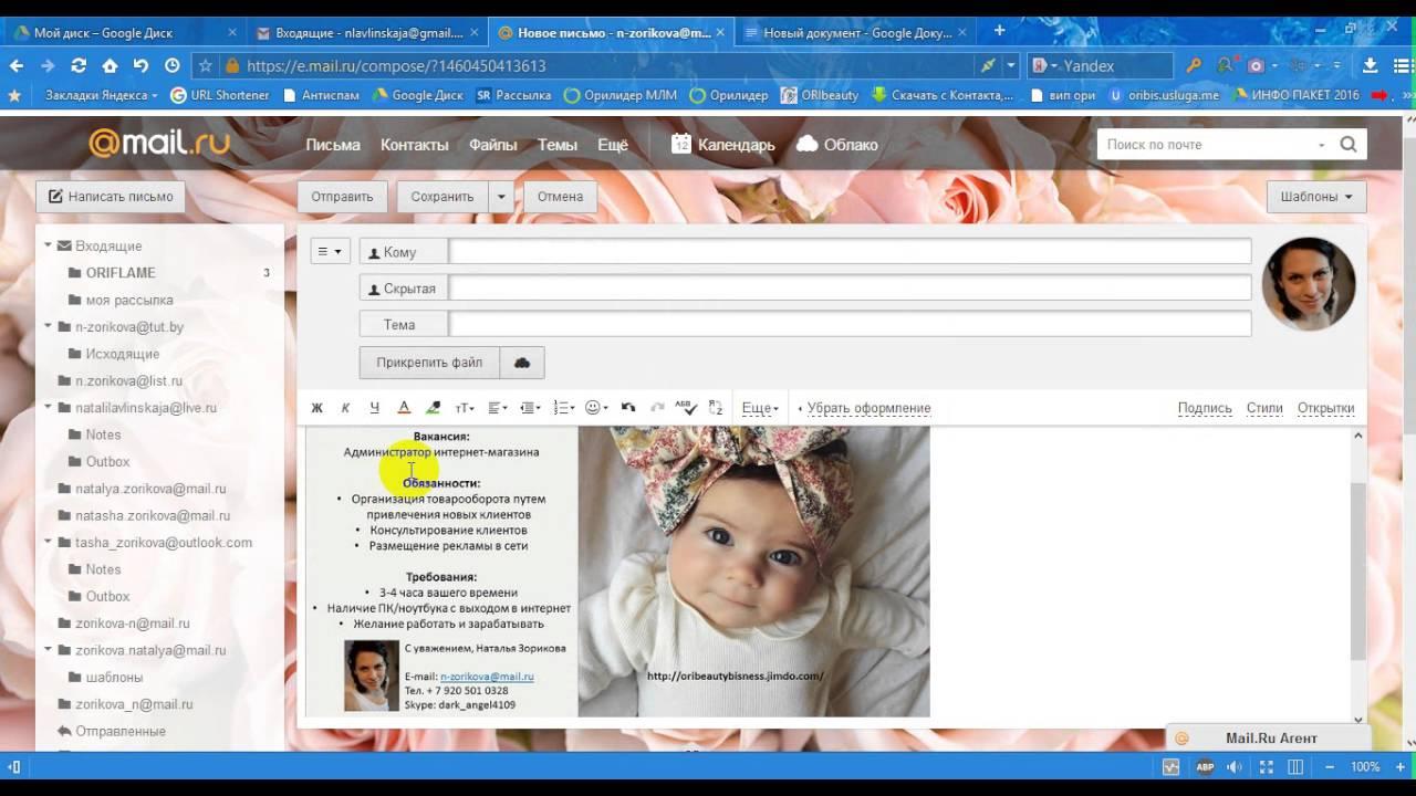 Способы вставки картинки в письмо на mail ru - YouTube