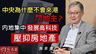 Publication Date: 2021-09-28 | Video Title: 施永青:中央為什麼不會來港鬥地主? 內地集中發展高科技 壓抑