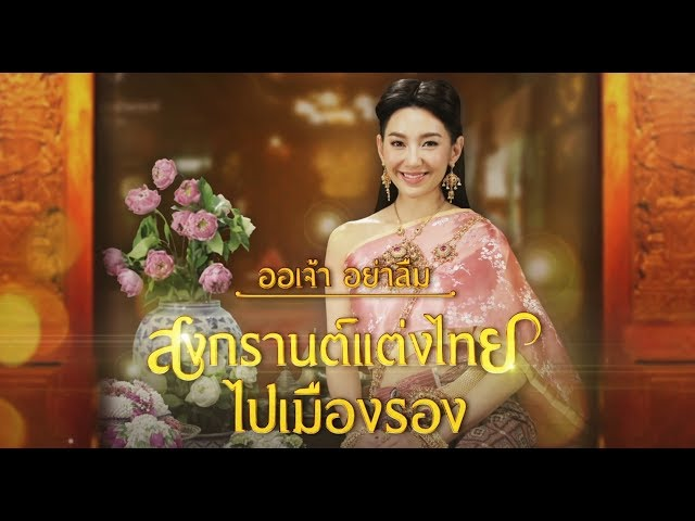 สงกรานต์แต่งไทย ไปเมืองรอง