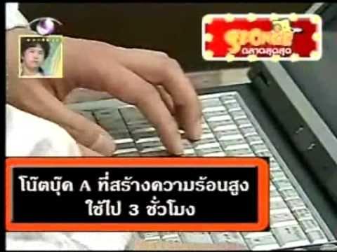 Sponge ฉลาดสุดสุด - ตอน อันตรายจาก Notebook