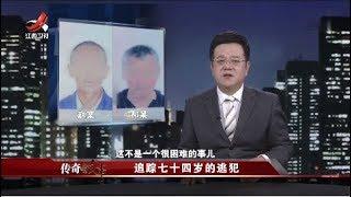 Download Video 《传奇故事》追踪七十四岁的逃犯 20181117 MP3 3GP MP4