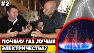 Какое отопление выбрать для постоянного проживания в доме? / Отопление частного дома Часть 2