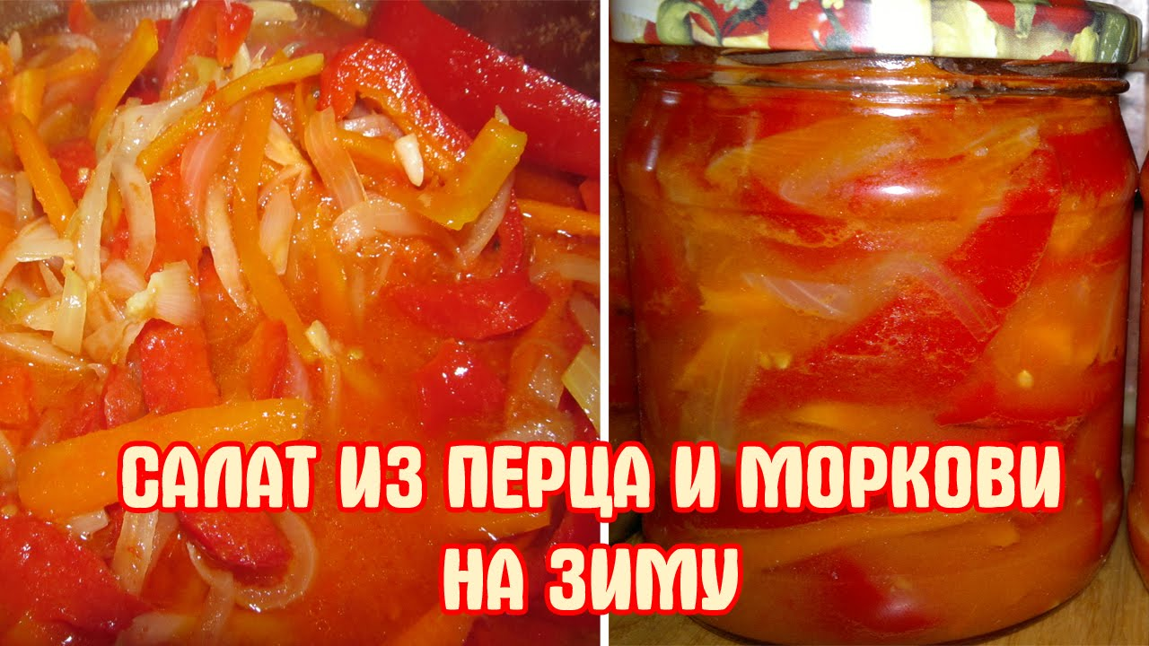 Салат из перца и моркови на зиму. Заготовки. - YouTube