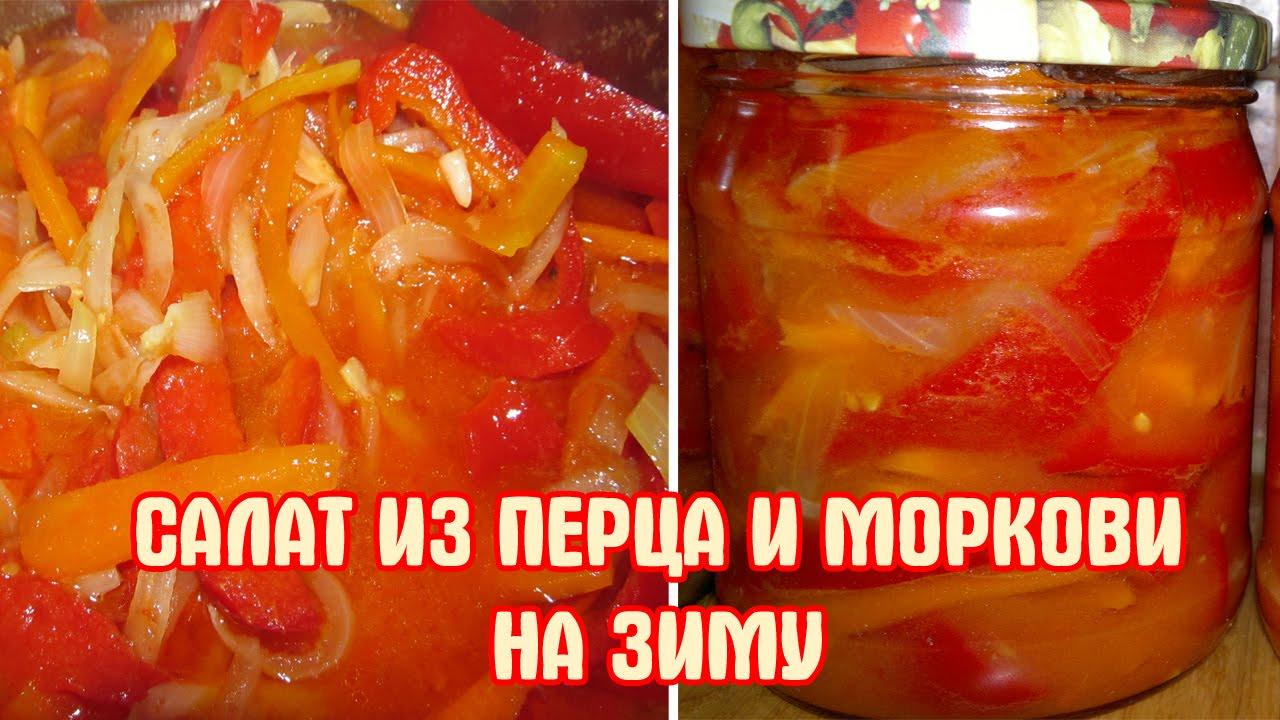 закуска из лука и помидор на зиму