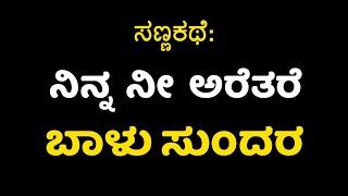 ಸಣ್ಣಕಥೆ: ನಿನ್ನ ನೀ ಅರಿತರೆ ಬಾಳು ಸುಂದರ | Kannada Story | Lifestyle Tips | Health Tips | Kannada Stories