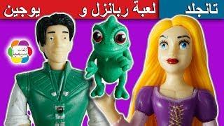 لعبة ربانزل و يوجين الجديدة للاطفال اجمل العاب ديزنى بنات واولاد new tangled Rapunzel toys set