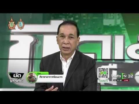 ย้อนหลัง ขีดเส้นใต้เมืองไทย : สแกนกล้องวงจรปิด กทม. | 09-09-59 | ชัดข่าวเที่ยง | ThairathTV