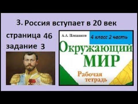 Николай 2/Россия вступает в 20 век №3 (Окр.мир 4 класс)