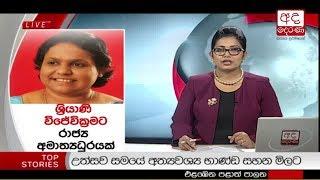 Ada Derana Prime Time News Bulletin 06.55 pm - 2017.12.15