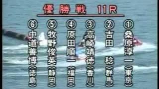 1991 全日本モーターボート選手権競走(第38回尼崎)