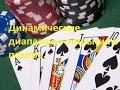 Динамические диапазоны открытия в покере