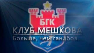 Клуб Мешкова – больше, чем гандбол