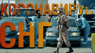 Казахстан закрывают на карантин Коронавирус в странах СНГ и в мире от 20 10 2020
