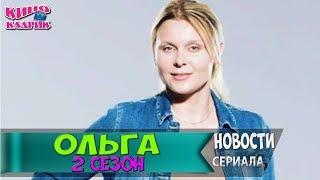 Ольга 2 Сезон Новости☆ТНТ☆АНОНС☆Трейлер☆2017
