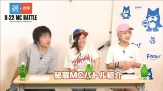 7/12 超ライブ×戦極TV〜U-22 MCバトル特別番組〜 #2(ノーカットver) h...