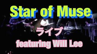 Star of Museライブバージョン。世界的なベーシスト、ウィルリー氏をフ...