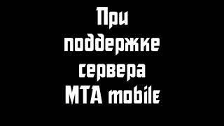 """Трейлер """"Святоша""""   мта на телефон   мта на андроид   mta mobile"""