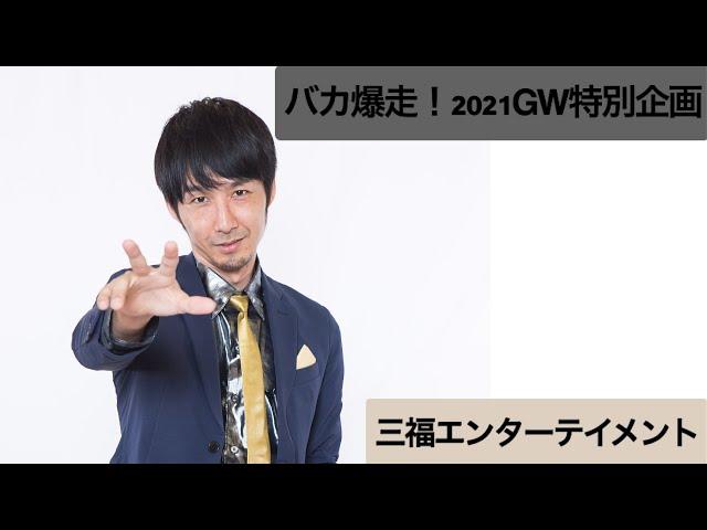【バカ爆走!2021年GW特別企画】三福エンターテイメント「教育論」(2021/5/5公開)