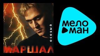 АЛЕКСАНДР МАРШАЛ - ОСОБЫЙ