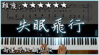 【Piano Cover】沈以誠、薛明媛 - 失眠飛行|高還原純鋼琴版|高音質/附譜/歌詞