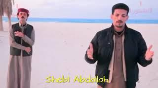 كليب اهدا للمرحوم عوض الطلخاوي - مجرونة شبل عبدالله السعيطي 2020