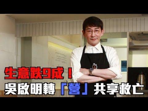 吳啟明生意跌9成 轉「營」共享救亡 - YouTube