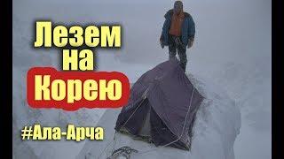 Свободная Корея - Ала-Арча / Nosa - Michel TelЈ / маршрут Багаева - 5Б / Лезем на гору