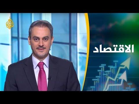 النشرة الاقتصادية الثانية (2019/6/20)  - 19:53-2019 / 6 / 20