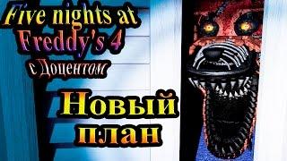 Прохождение Пять ночей Фредди 4 (five nights at freddy's 4) - часть 5 - Новый план