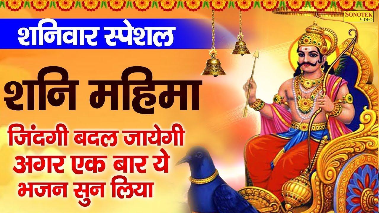 शनिवार स्पेशल : शनि गाथा | Shani Gatha | Rakesh Kala | Chandan Tilak | Shani Bhakti Song 2020