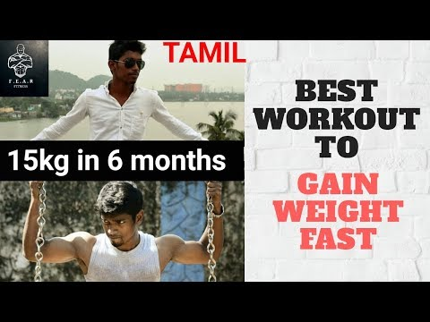 How to Exercise to Gain Weight Fast in Tamil