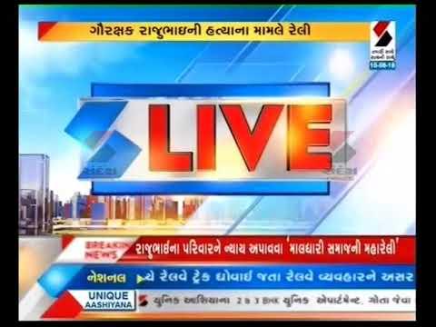 Maharali Is Organized By The Entire Gujarat Maldhari Community ॥ Sandesh News