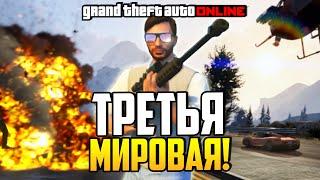 GTA 5 Online(ГТА 5) - Третья мировая война! #36