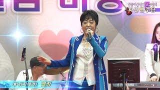 가수예나(지채연)열정/파인연주단