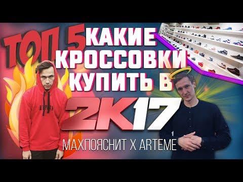 КАКИЕ КРОССОВКИ КУПИТЬ В 2017   ТОП 5 28d27d2946f