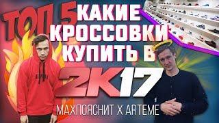 КАКИЕ КРОССОВКИ КУПИТЬ В 2017  | ТОП 5(, 2017-07-17T12:00:02.000Z)