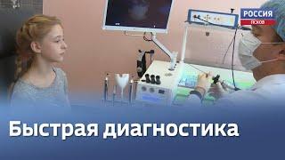 Точный диагноз за 20 минут В детской поликлинике осваивают новое лор оборудование