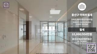 [보는부동산] 용산구 아파트월세